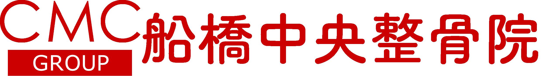 船橋中央整骨院ロゴ